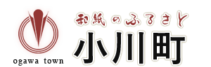 和紙のふるさと小川町